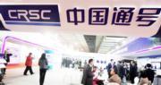中國通號擬赴科創板上市 股價曾颷16%