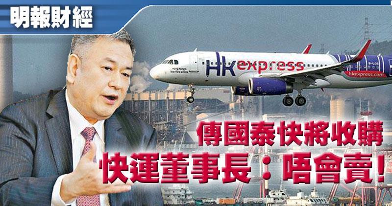 傳國泰今公布收購香港快運 鍾國頌:唔會賣