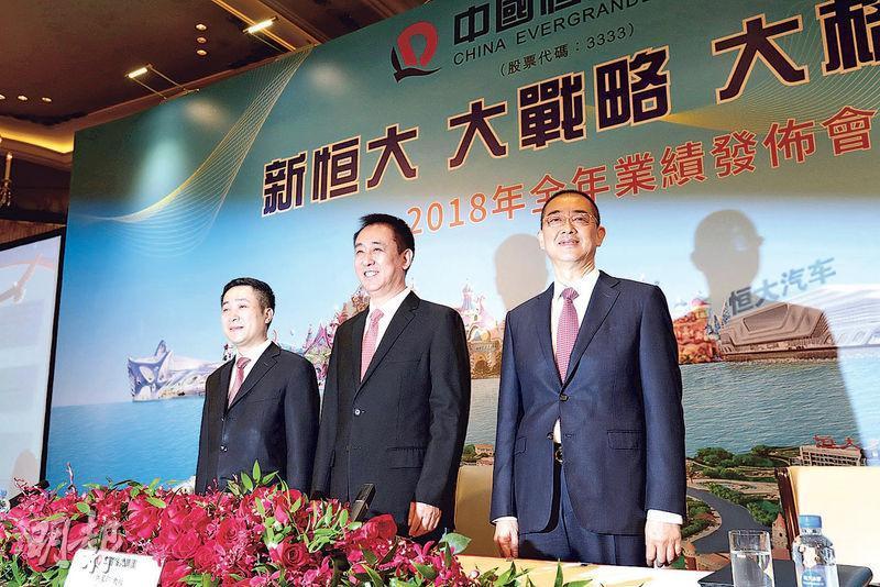 中國恒大去年核心業務利潤為783.2億元,較2017年增長93.3%。圖為中國恒大董事會主席許家印(中)、副主席兼總裁夏海鈞(右)及首席財務官潘大榮(左)。