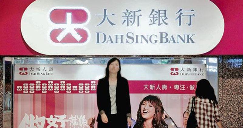 大新銀行去年多賺13% 末期息0.35元