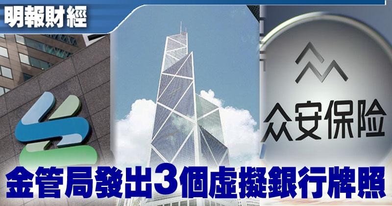 金管局發出首批3個虛擬銀行牌照 最快半年可開業。
