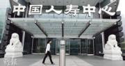 中人壽去年少賺65%遜預期 新業務價值跌17.6%