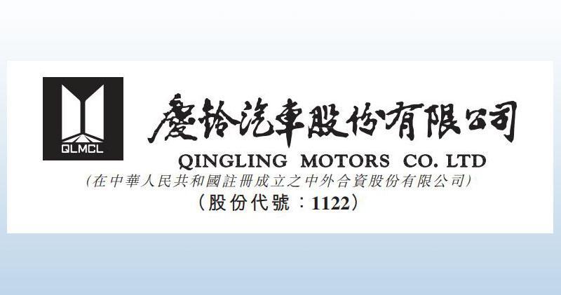 慶鈴汽車全年少賺8.7%。