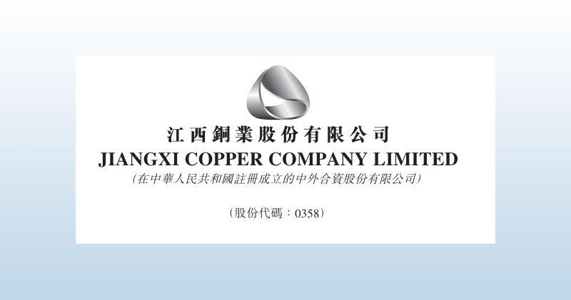 江西銅全年多賺46.3%。