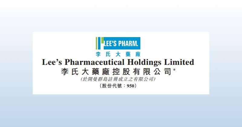 李氏大藥廠去年多賺近80%。
