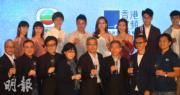 無線電視與香港寬頻聯合新聞發布會。(鄧宗弘攝)