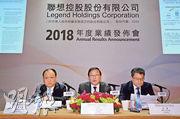 去年度聯想控股收入達3589億元人民幣,按年增長13%。圖左起為高級副總裁寧旻、總裁朱立南、高級副總裁李蓬。(中新社)