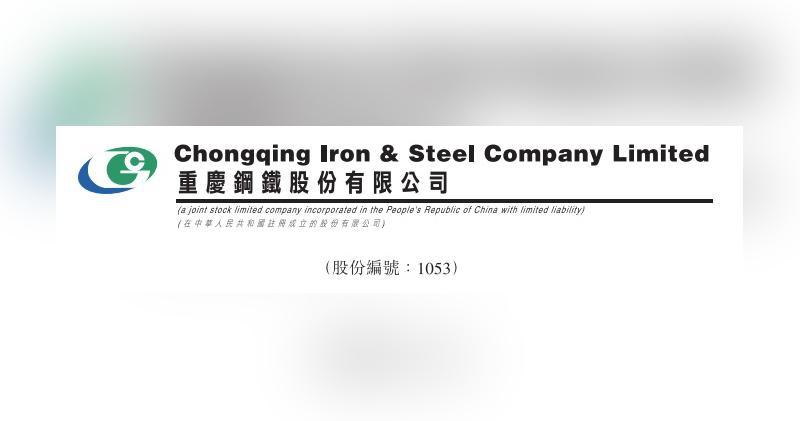 重慶鋼鐵去年多賺近4.6倍。