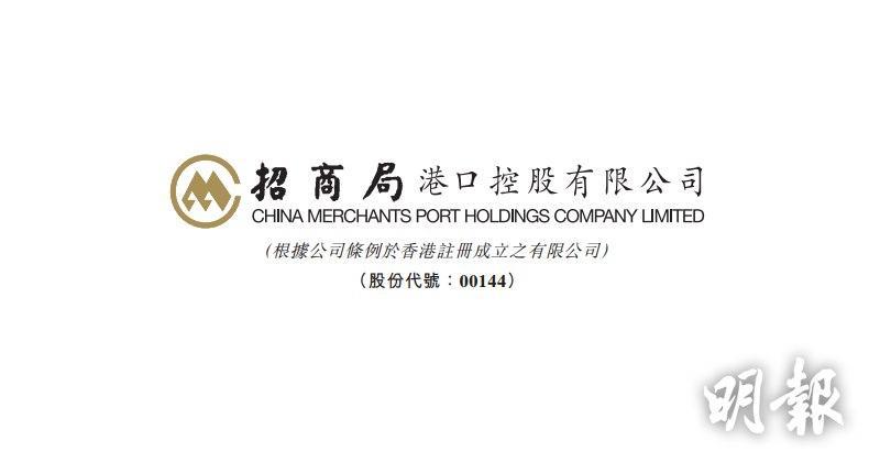 招商局港口去年多賺20.2% 派息73仙
