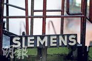 德國西門子(Siemens)早前與中方簽署諒解備忘,將就「一帶一路」項目展開合作,涉及的領域包括能源、交通、製造業等。