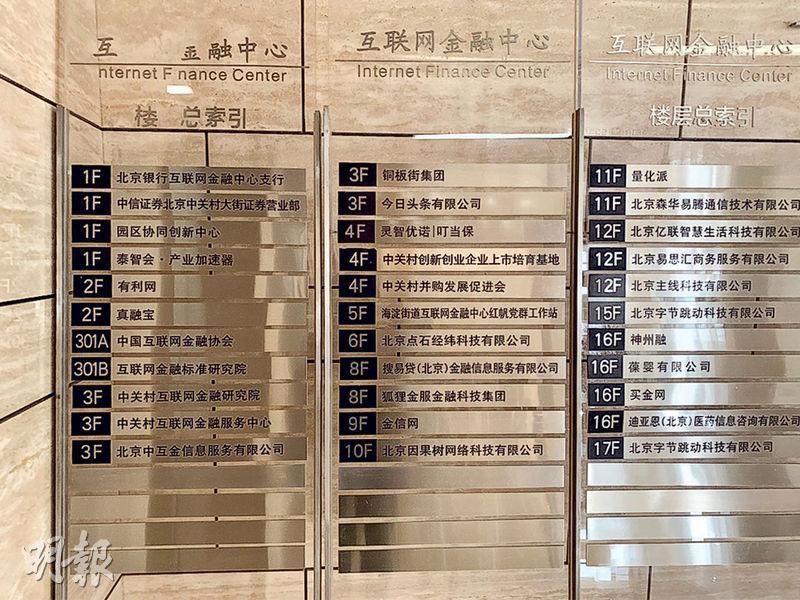 在互聯網金融中心大堂,ofo設於5樓總部的「水牌」已經被撤下。(李哲毅攝)