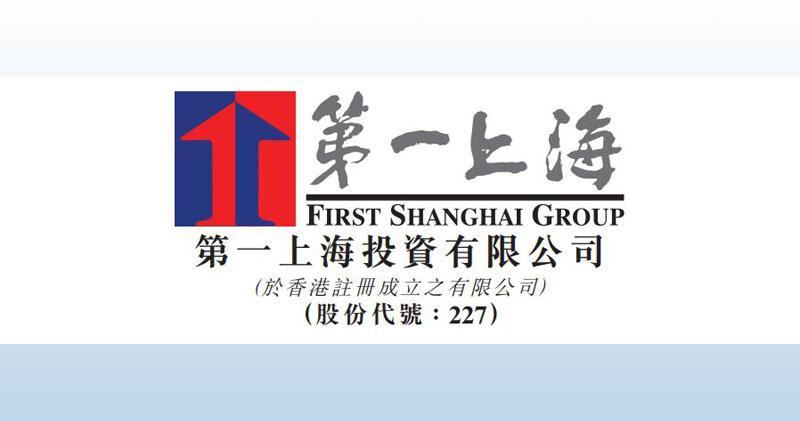 第一上海全年少賺46.1%。
