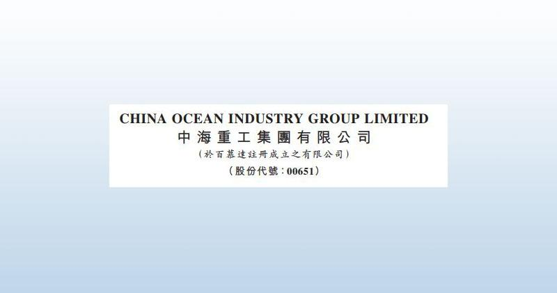 中海重工全年虧損擴大15.5億元。