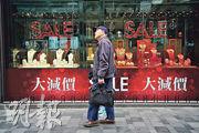 今年2月零售數據按年大跌一成,政府發言人則指出,首2個月表現輕微下跌,反映外圍不確定因素令消費情緒依然審慎。
