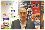 於華北經營吉野家等連鎖餐廳的合興集團行政總裁洪明基(圖)指出,短期內減價戰不會結束。