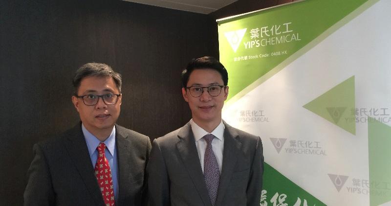 圖左起:葉氏化工財務總裁何世豪、副行政總裁葉鈞。