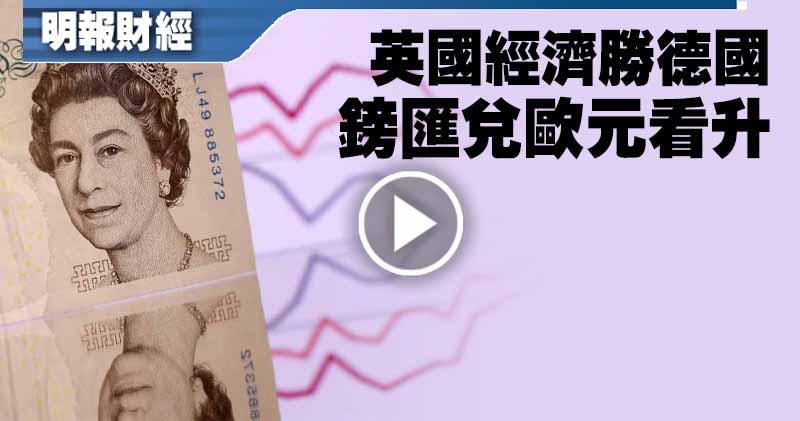 英國經濟勝德國 鎊匯兌歐元看升