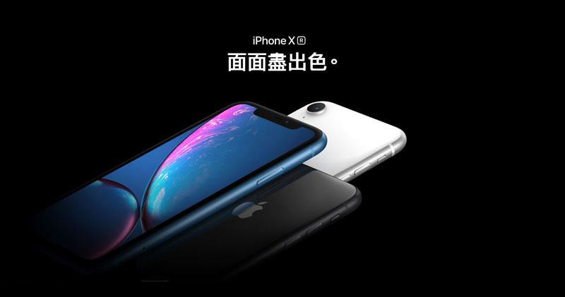 iPhone XR印度降價。