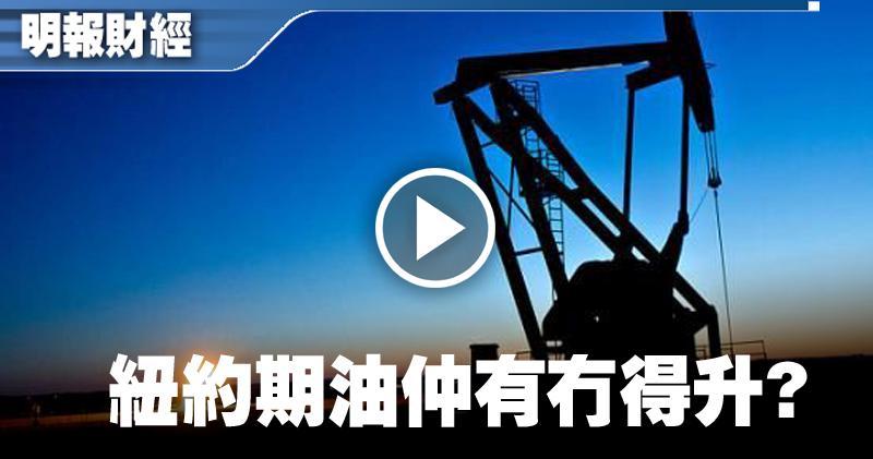 紐約期油仲有冇得升?