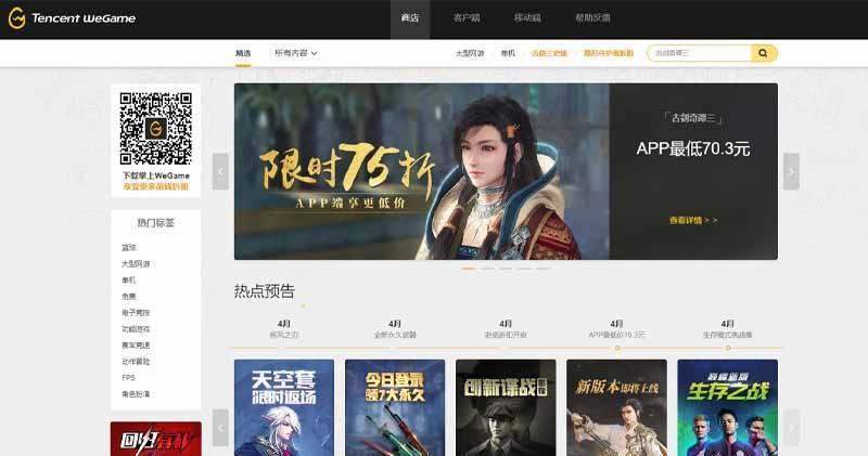 騰訊WeGame正測試國際版(截圖自官網)