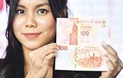 中銀香港喺2017年推出百年華誕紀念鈔票。