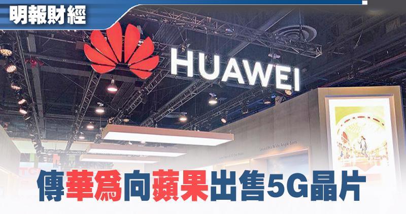 傳華為獨家向蘋果出售5G晶片
