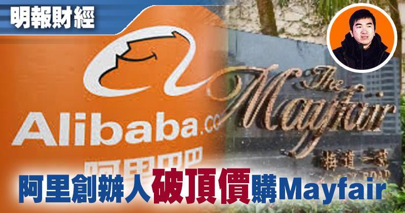 阿里巴巴創辦人1.6億購Mayfair 實呎7.5萬冠同區
