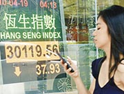 港股昨日借勢低開265點,曾跌穿3萬點報29,892點,不過3萬點以下有支持,全日收窄跌幅,收市仍跌37點或0.13%,報30,119點。(中通社)
