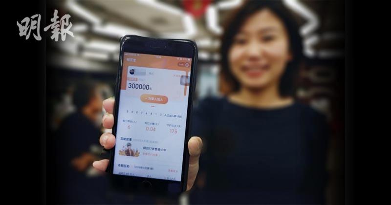 支付寶:「相互寶」成員逾5000萬 冀未來兩年接入3億人