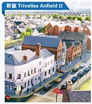 英國地產商Trivelles推出服務式住宅項目Trivelles Anfield II,共有24伙,入場費約50萬港元。