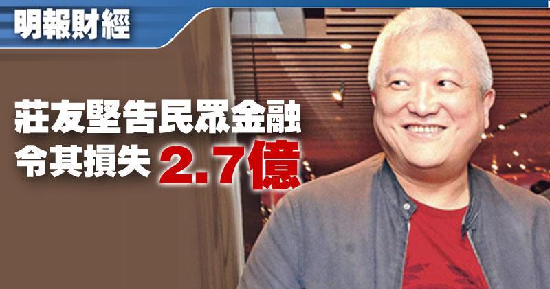 股壇名人莊友堅(圖),入稟控告民眾金融張永東。