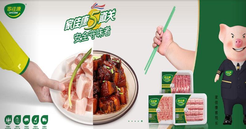 中糧肉食首季生鮮豬肉銷量增6.1%