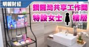女士專用樓層的洗手間(鍾林枝攝/明報製圖)