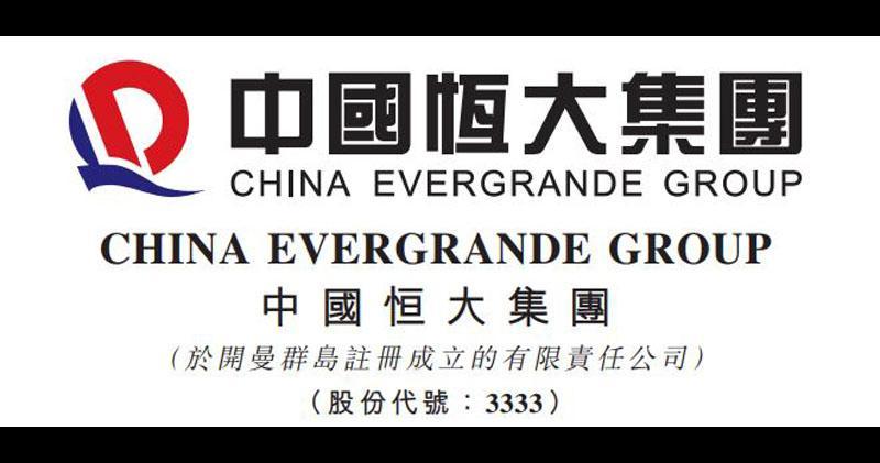 中國恒大計劃發行美元優先票據