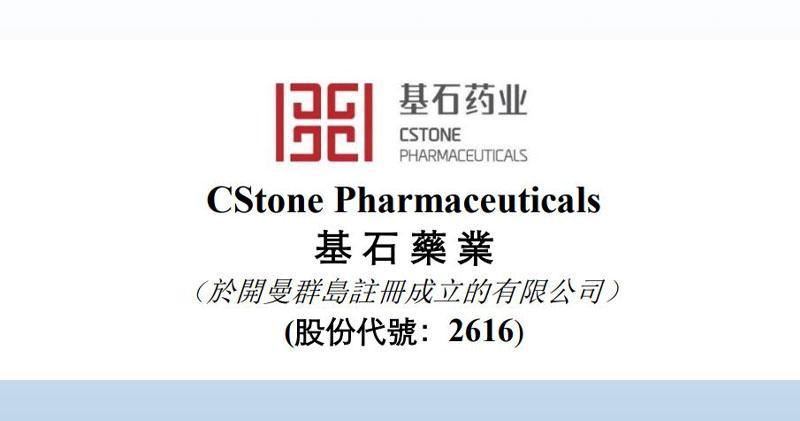 基石藥業治胃腺癌III期臨床試驗已完成。