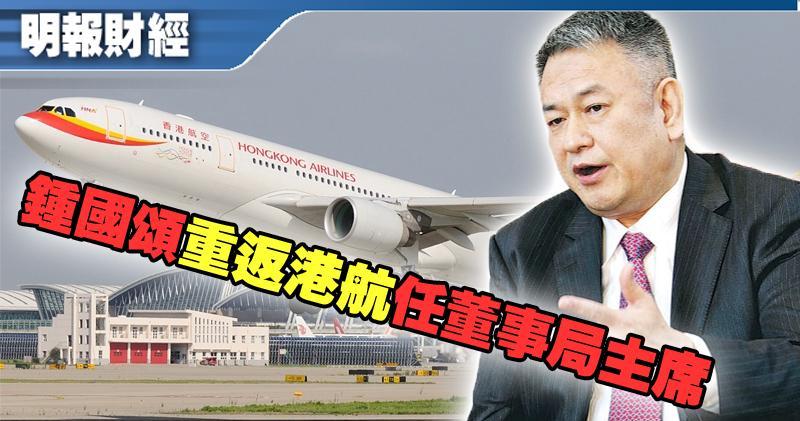 現任香港快運董事長鍾國頌將獲委任為香港航空的董事會主席。