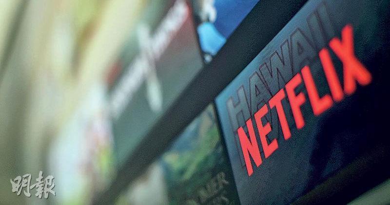 Netflix首季營收增22% 料次季新增訂戶增速回落