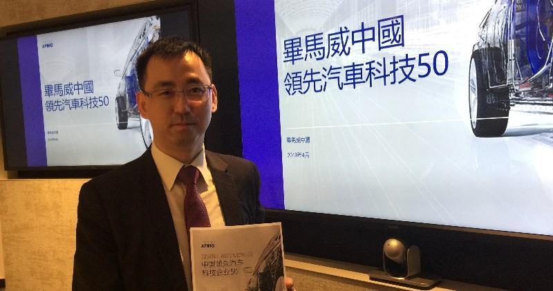 圖為畢馬威中國信息與科技行業主管合伙人吳劍林。
