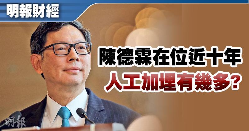 【十年人工】金管局陳德霖在位近十年  年薪合共有幾多?