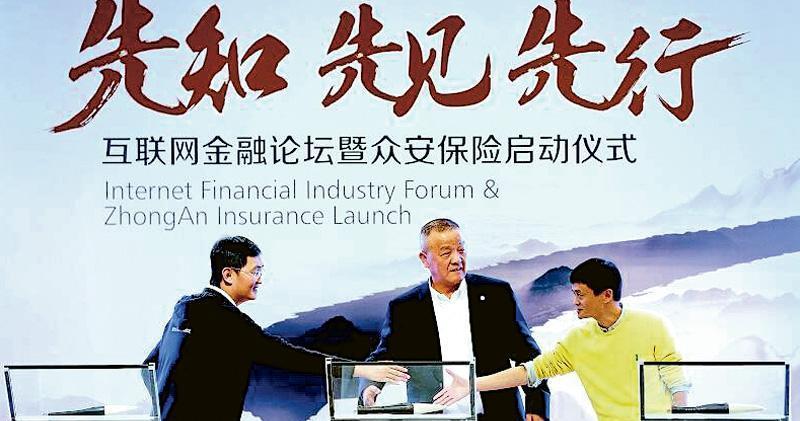 「三馬」近年一直引領內地金融科技的發展,現在齊齊進軍香港。馬化騰(左)成立的騰訊、馬明哲(中)旗下的平保及馬雲(右)成立的螞蟻金服,昨日一同獲發本港虛擬銀行牌照。(資料圖片)