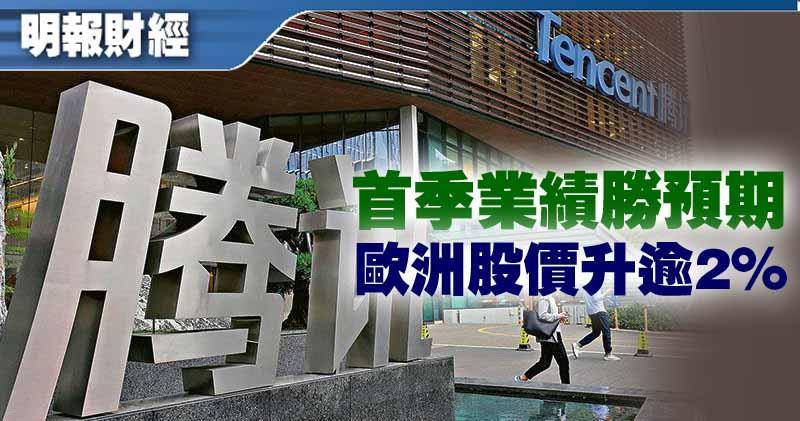 騰訊首季多賺17%勝預期 手遊收入下跌