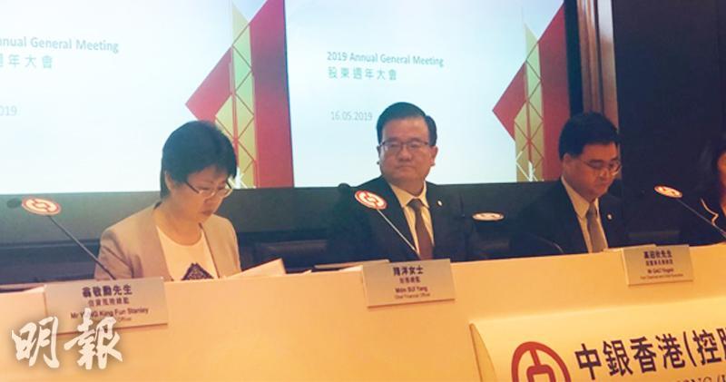 中銀香港副董事長兼總裁高迎欣(中)