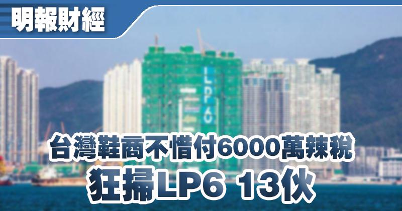 台灣鞋商以1.93億元狂掃LP6約13伙單位
