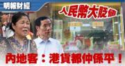 人民幣匯價大跌 內地旅客:港貨仍便宜10%