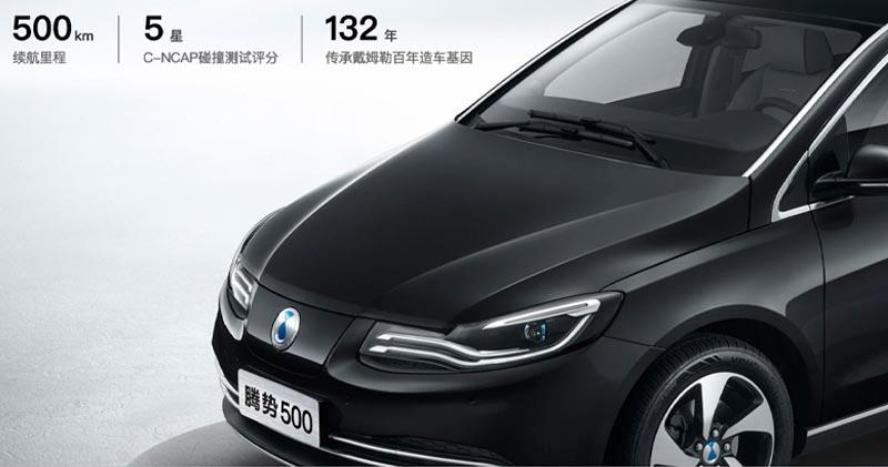 深圳騰勢新能源汽車獲戴姆勒及比亞迪分別增資1.5億人幣(網上圖片)
