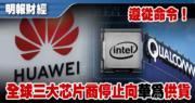 傳全球三大芯片製造商停止向華為供貨