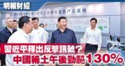 習近平親臨考察 中國稀土升幅擴大至130%