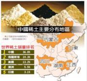 中國稀土僅銷售稀土產品 礦材從東南亞進口。(網上圖片)