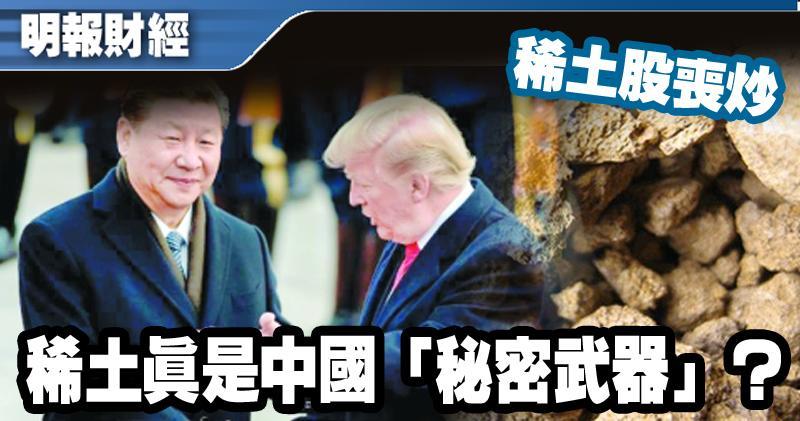 【財經花生】稀土是中國「秘密武器」? 事實卻不盡然...