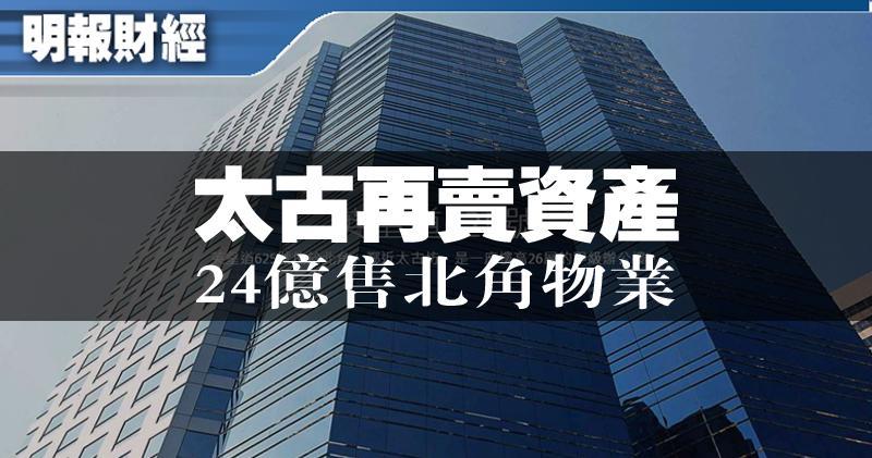 【太古再賣產】太古中巴47.5億元售英皇道物業  基匯資本接貨